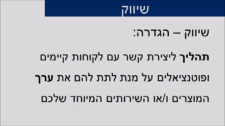 04 שיווק - טל לוי יצחק