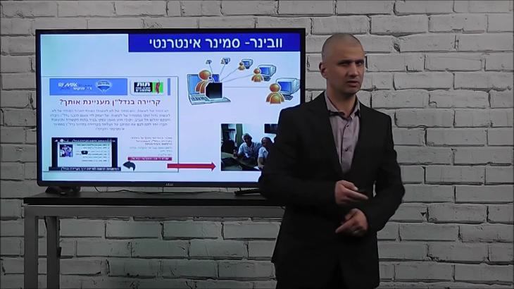 11 שיווק בוובינר - טל לוי יצחק