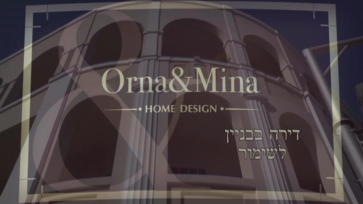 אורנה ומינה | עיצוב דירה בבניין לשימור